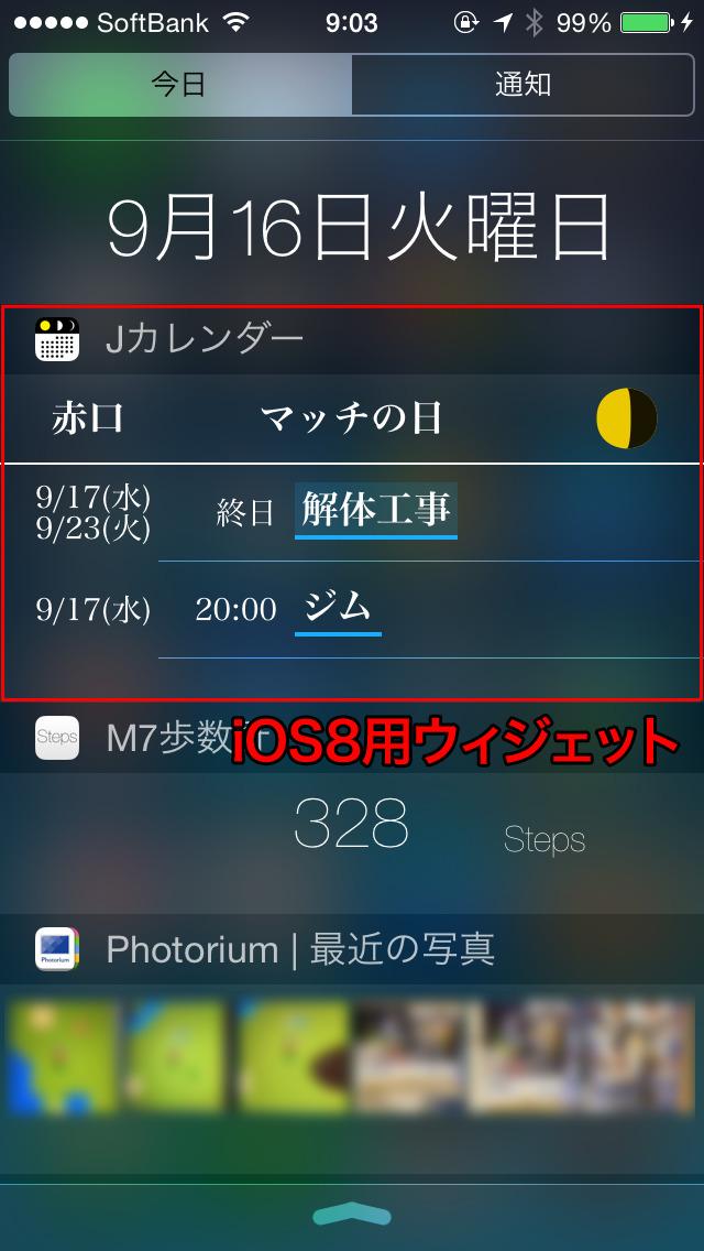 日本専用!Jカレンダー - ウィジェット付で祝日や六曜表示の無料スケジュール手帳のスクリーンショット_3