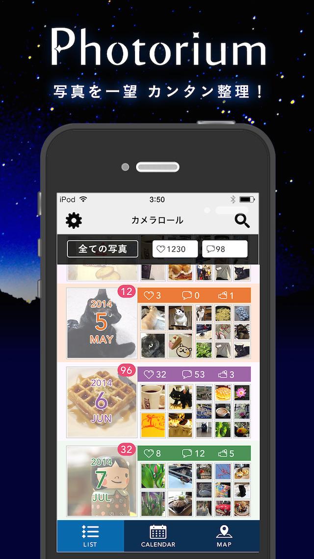 Photorium 自動的に写真を整理するフォトアルバム・カレンダーや地図形式対応・ウィジェット付のスクリーンショット_1