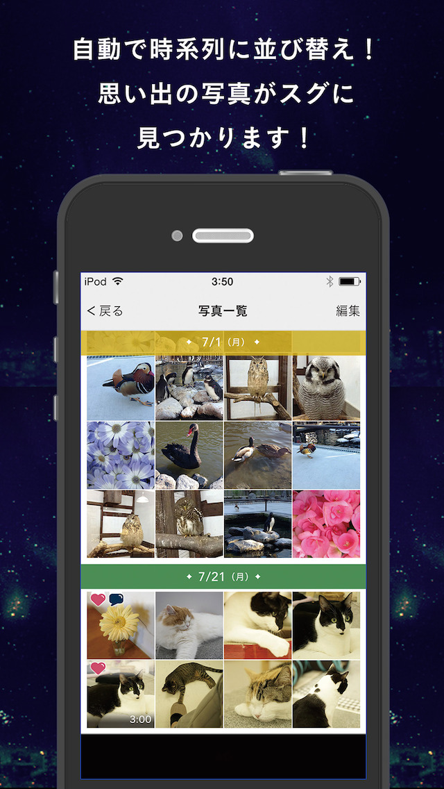 Photorium 自動的に写真を整理するフォトアルバム・カレンダーや地図形式対応・ウィジェット付のスクリーンショット_3