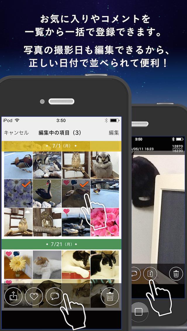 Photorium 自動的に写真を整理するフォトアルバム・カレンダーや地図形式対応・ウィジェット付のスクリーンショット_5