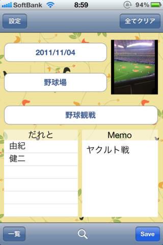 5W1H日記のスクリーンショット_1