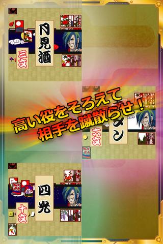 必殺!大江戸花札のスクリーンショット_2