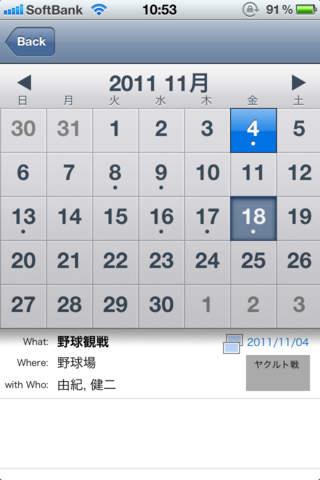 5W1H日記のスクリーンショット_5