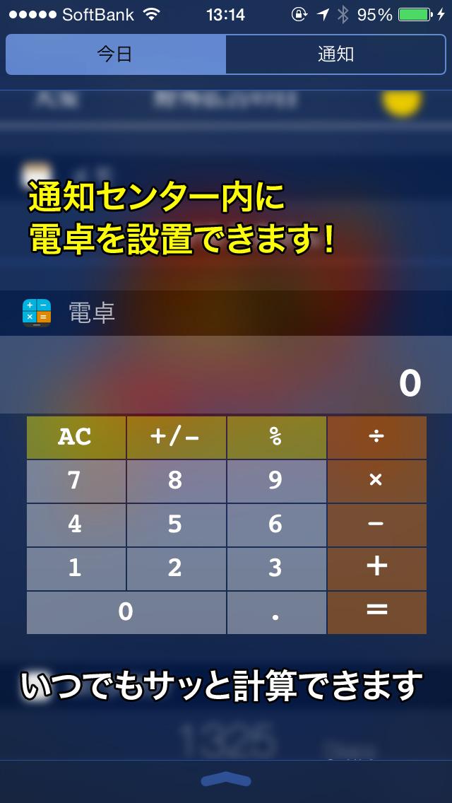 ウィジェット電卓のスクリーンショット_1