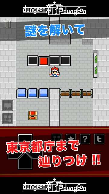 新宿ダンジョンのスクリーンショット_2