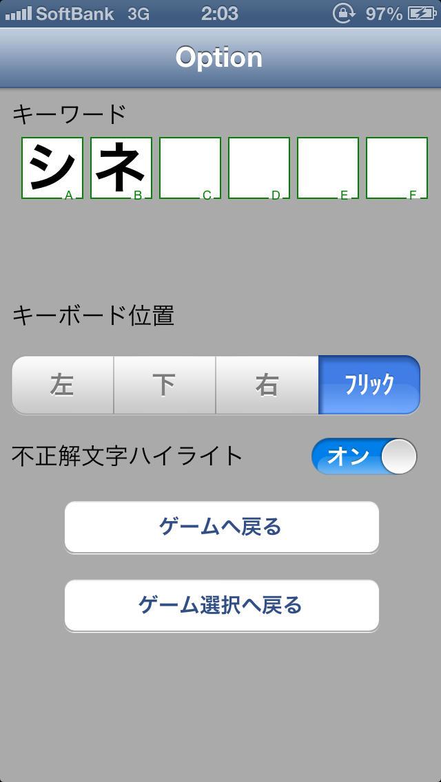 クロスワード その3  全140問が無料で遊べるパズルゲームのスクリーンショット_5