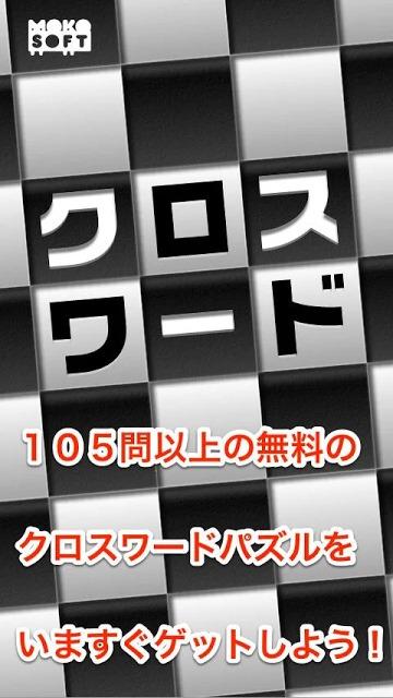 クロスワード 無料のスクリーンショット_1