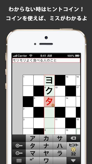 懸賞クロスワード 全200問が無料で遊べるパズルゲーム!のスクリーンショット_5
