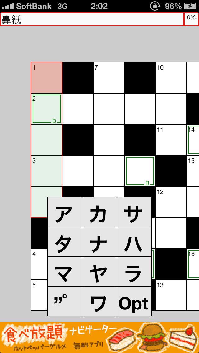 クロスワード その2のスクリーンショット_4