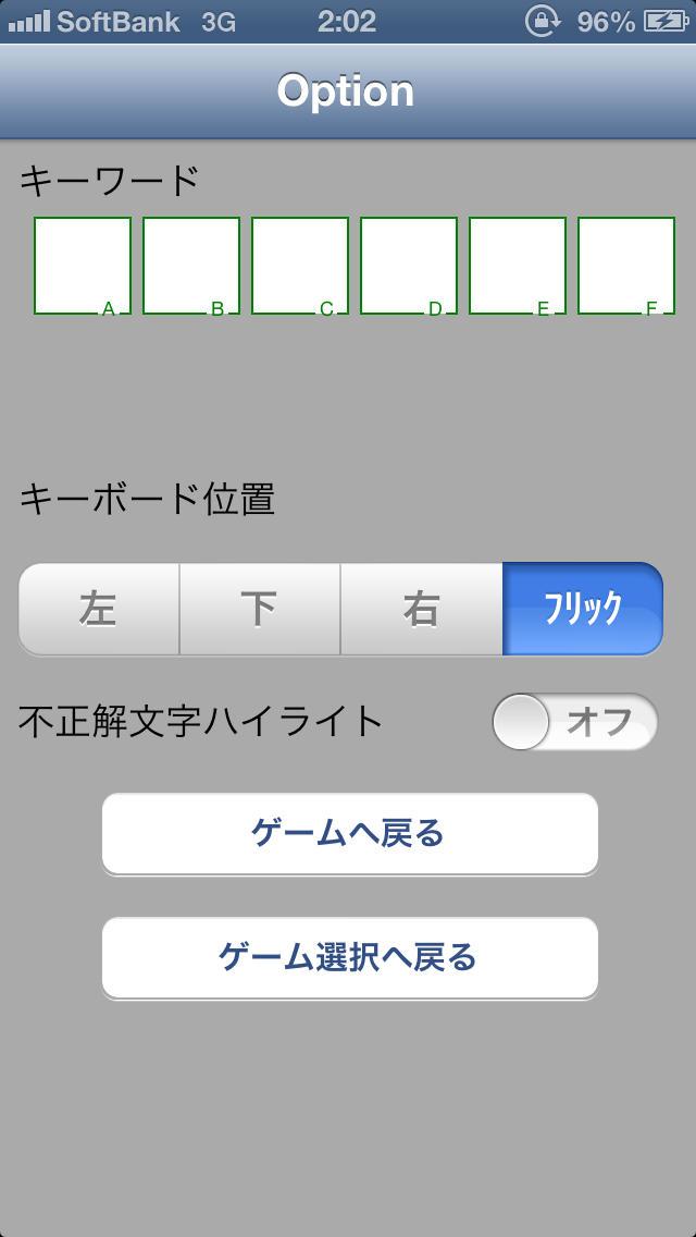 クロスワード その2のスクリーンショット_5