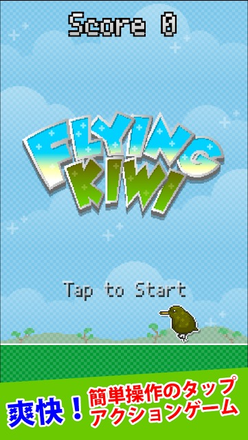 飛べ!キーウィ - Flying Kiwiのスクリーンショット_4