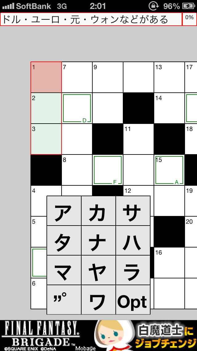 クロスワード その1のスクリーンショット_3