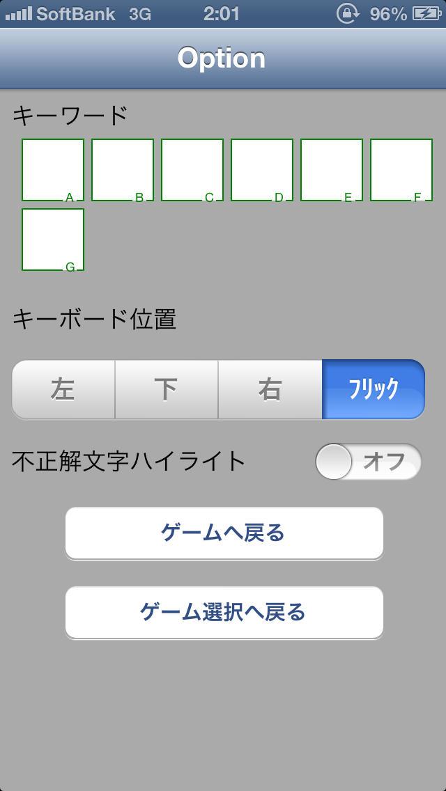 クロスワード その1のスクリーンショット_4