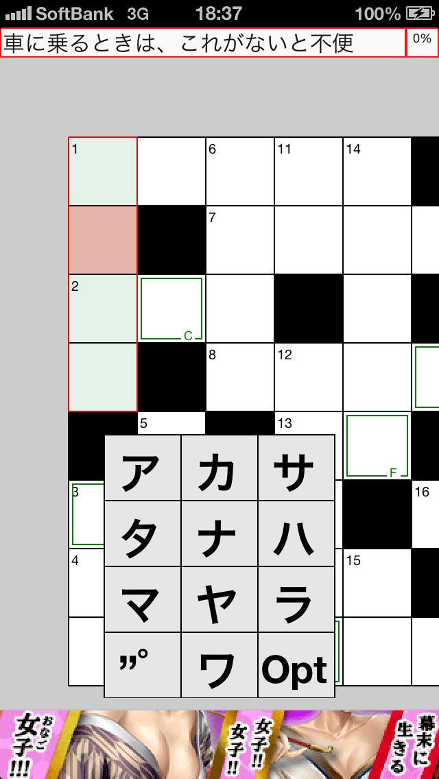 クロスワード 無料版 Freeのスクリーンショット_2
