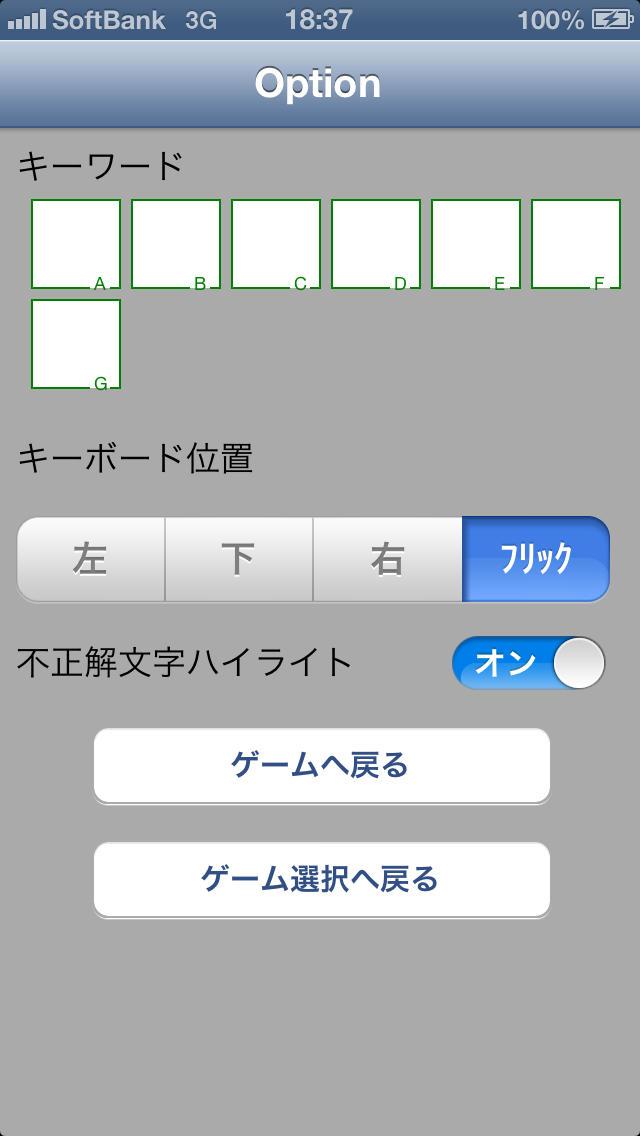 クロスワード 無料版 Freeのスクリーンショット_3