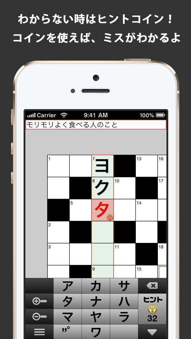 懸賞クロスワード 全324問が無料で遊べるパズルゲーム しかも毎週問題追加!のスクリーンショット_4