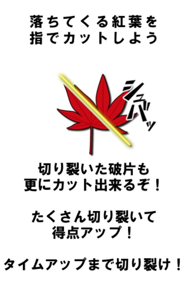 切り裂き紅葉のスクリーンショット_3