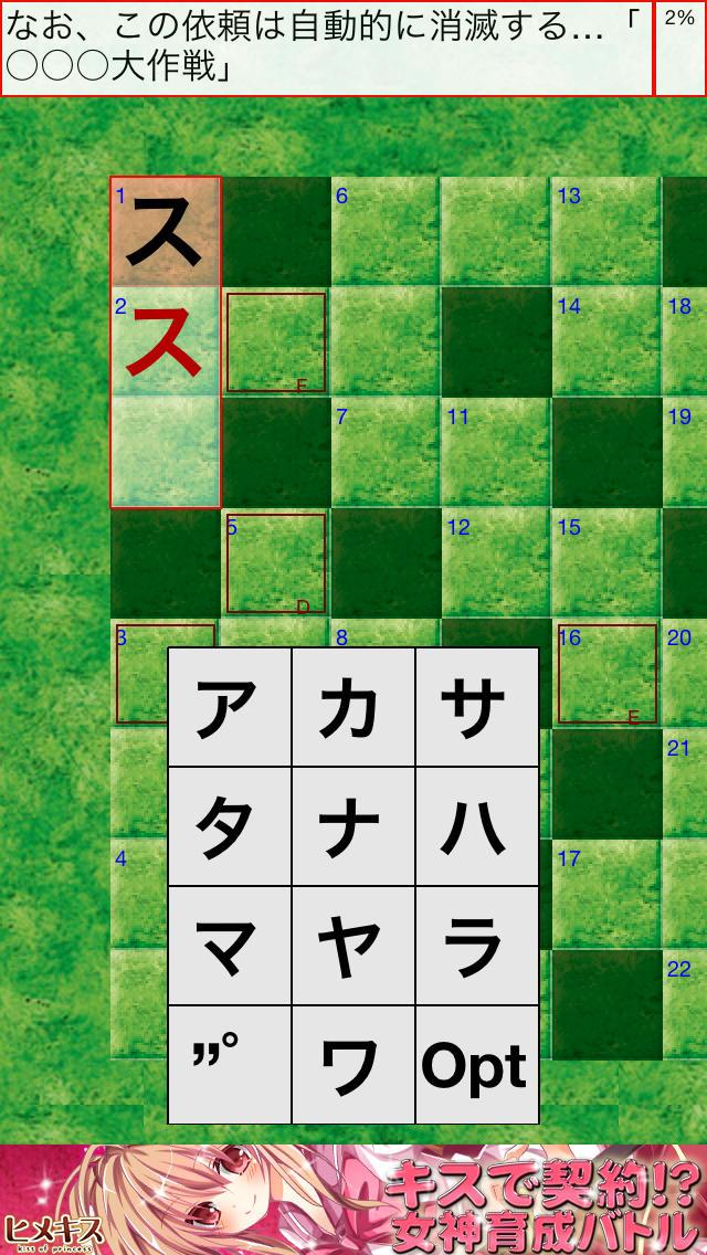 クロスパンダ 無料のクロスワードのスクリーンショット_3