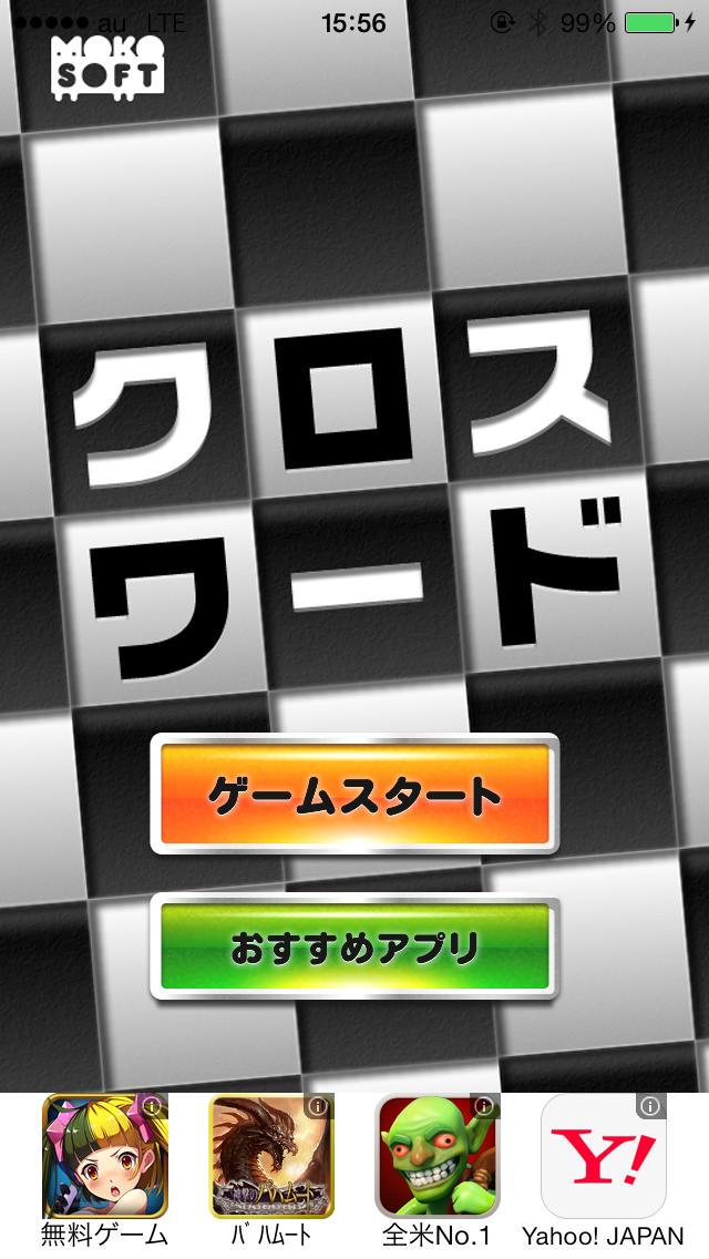 クロスワード その4のスクリーンショット_2