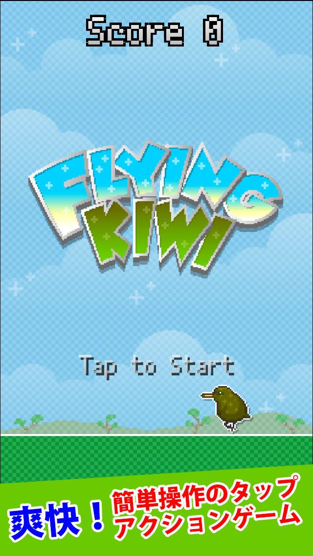 飛べ!キーウィ - Flying Kiwiのスクリーンショット_1