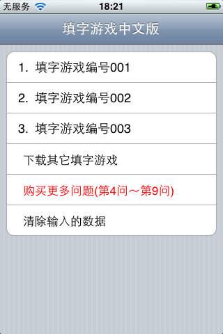 中国語クロスワード 無料版 Freeのスクリーンショット_3