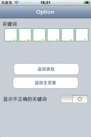 中国語クロスワード 無料版 Freeのスクリーンショット_4