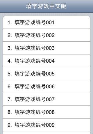 中国語クロスワードのスクリーンショット_2