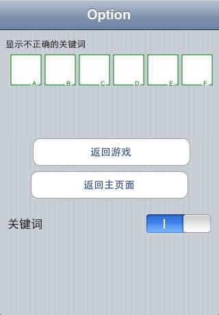 中国語クロスワードのスクリーンショット_4
