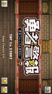 勇者警報 〜魔王の城を守れ!〜のスクリーンショット_1