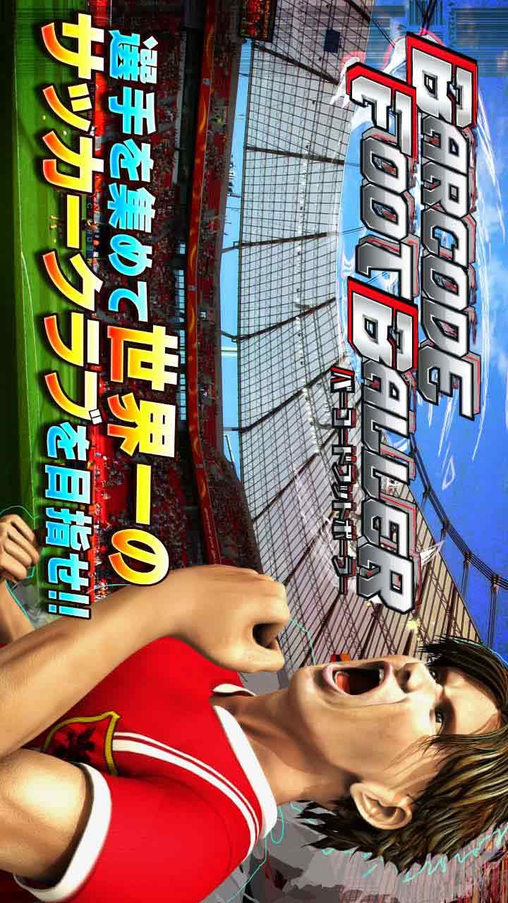 サッカー育成ゲーム 『BARCODE FOOTBALLER』のスクリーンショット_1