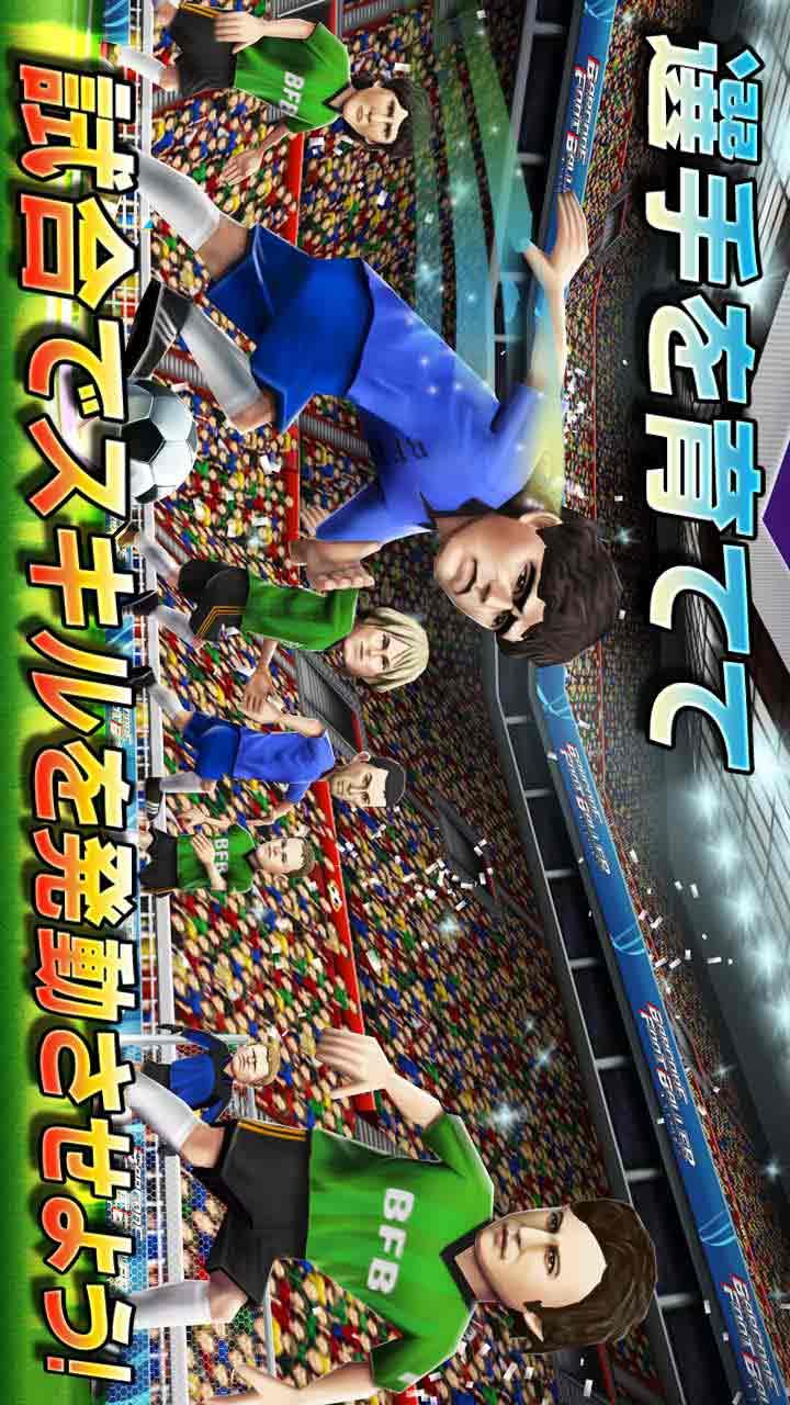 サッカー育成ゲーム 『BARCODE FOOTBALLER』のスクリーンショット_3