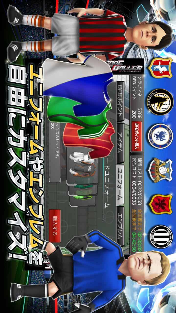 サッカー育成ゲーム 『BARCODE FOOTBALLER』のスクリーンショット_4