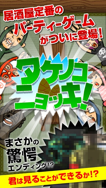 タケノコニョッキ!のスクリーンショット_1