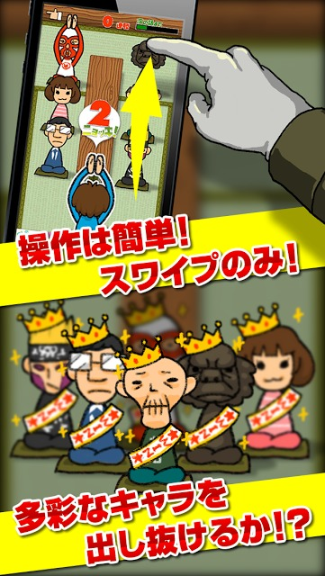 タケノコニョッキ!のスクリーンショット_2