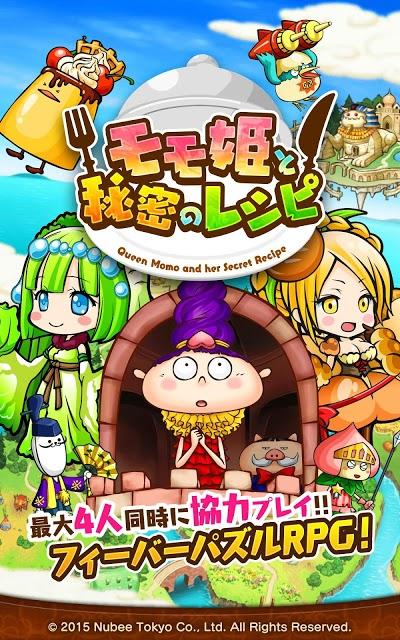 モモ姫と秘密のレシピ - フィーバーパズルRPGのスクリーンショット_1