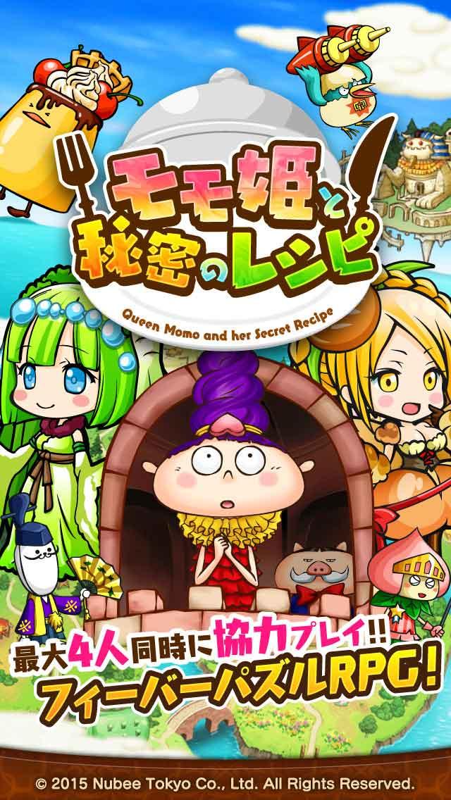 モモ姫と秘密のレシピのスクリーンショット_1