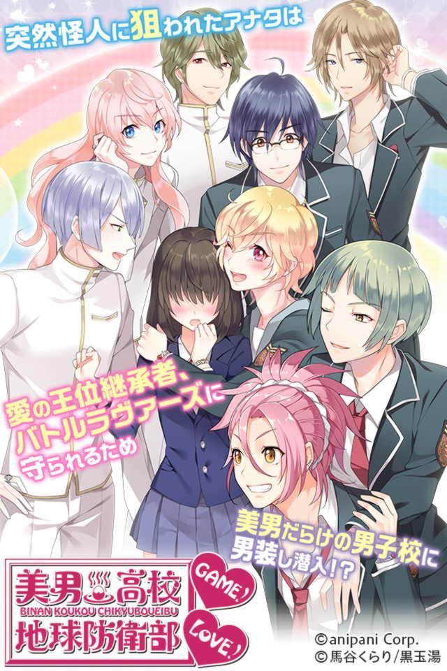 美男高校地球防衛部LOVE!GAME!のスクリーンショット_1