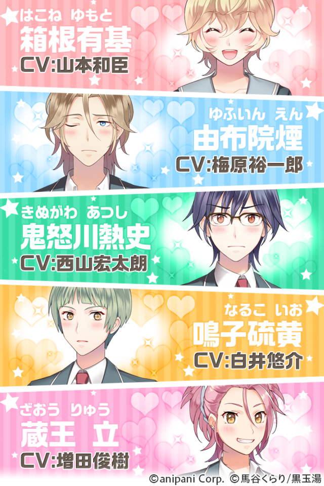美男高校地球防衛部LOVE!GAME!のスクリーンショット_2