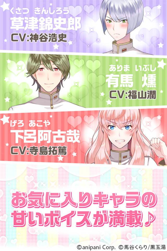 美男高校地球防衛部LOVE!GAME!のスクリーンショット_3