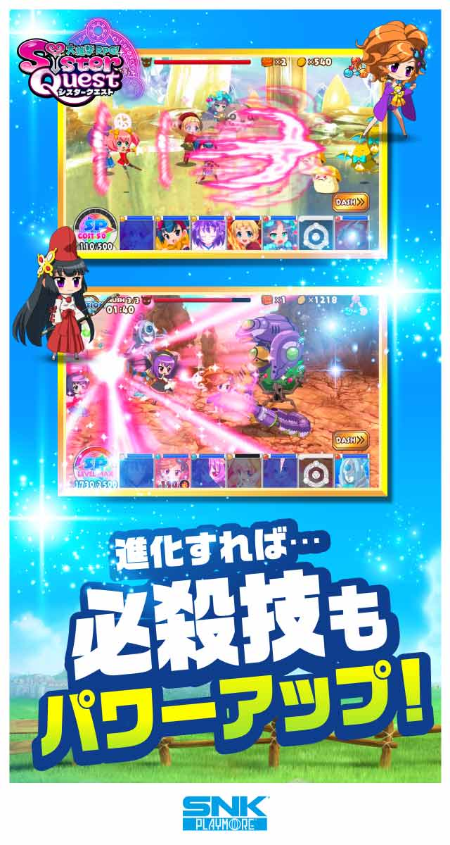大進撃RPG!シスタークエストのスクリーンショット_3