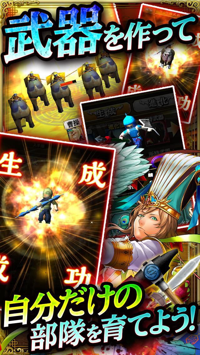 軍勢RPG 蒼の三国志のスクリーンショット_5