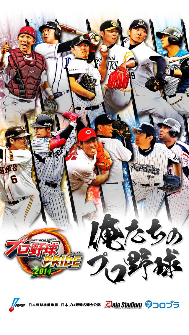 プロ野球PRIDEのスクリーンショット_1