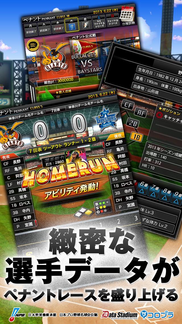 プロ野球PRIDEのスクリーンショット_4