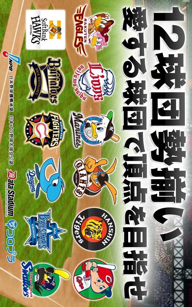 プロ野球PRIDEのスクリーンショット_2