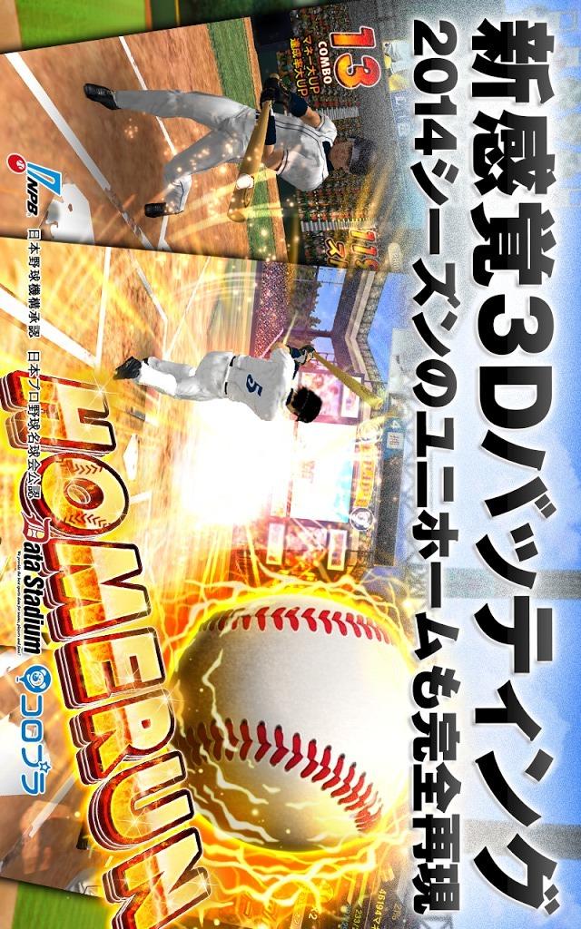 プロ野球PRIDEのスクリーンショット_3