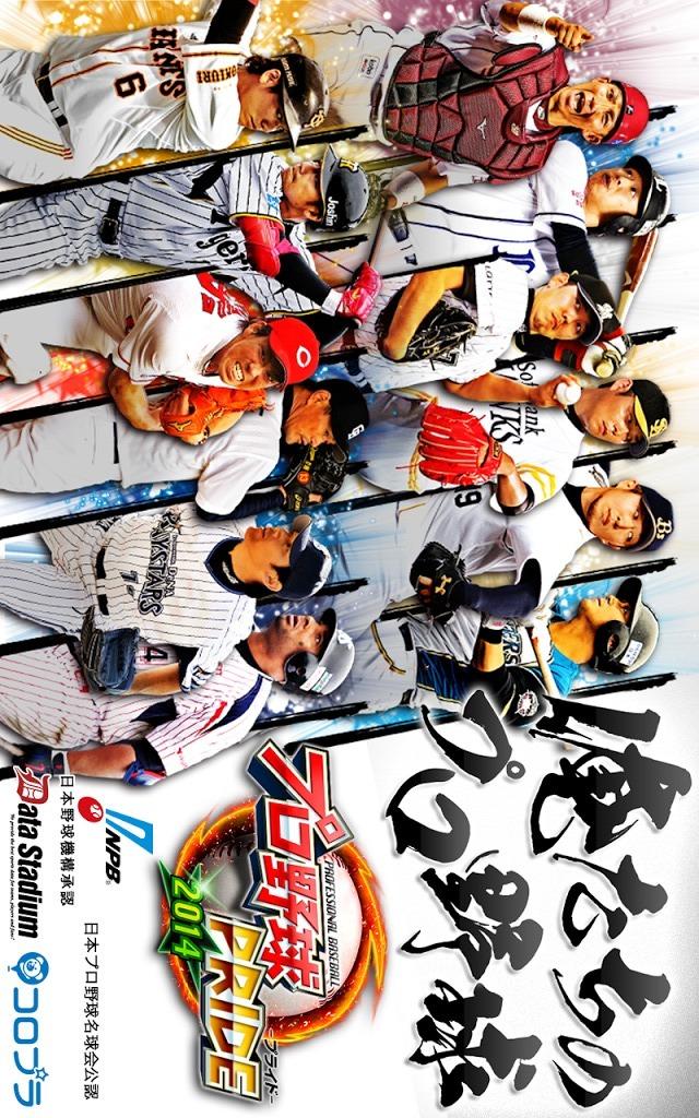 プロ野球PRIDEのスクリーンショット_5