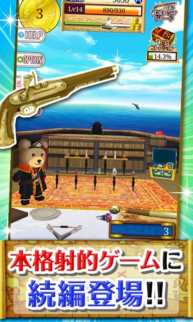 海賊射的![the射的!2/登録不要の無料射的ゲーム]のスクリーンショット_1