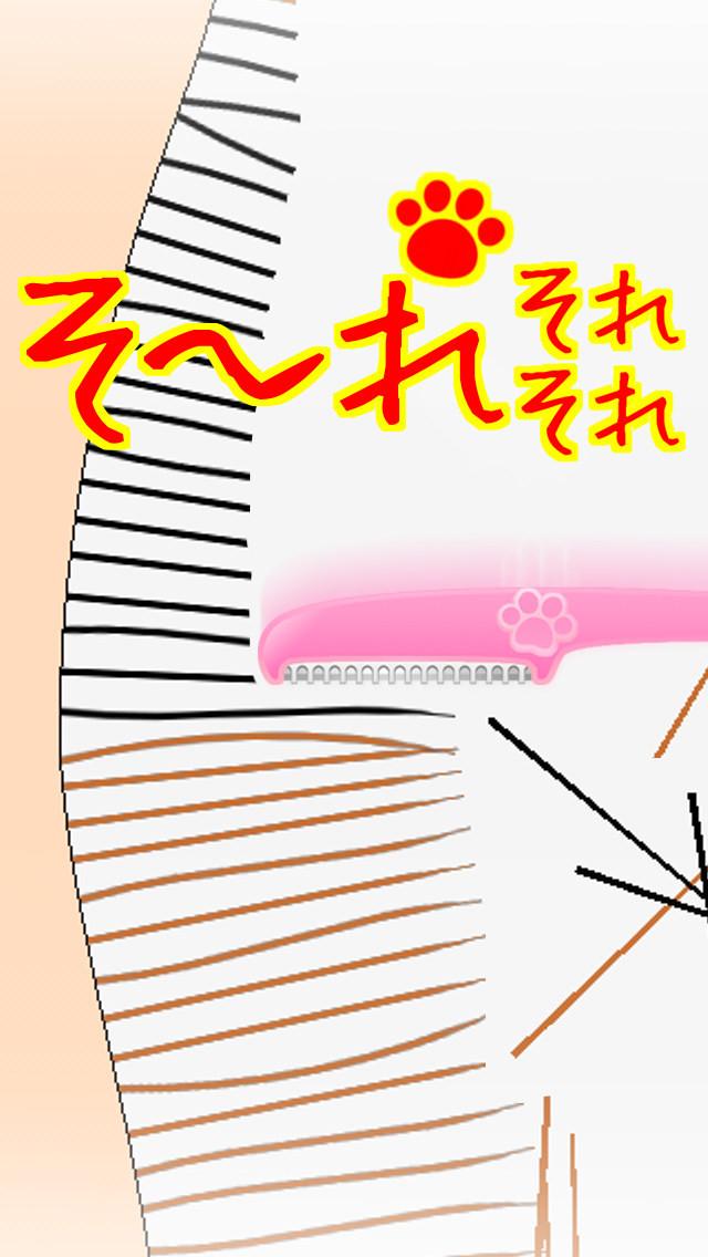 ねこ毛ぞりのスクリーンショット_1
