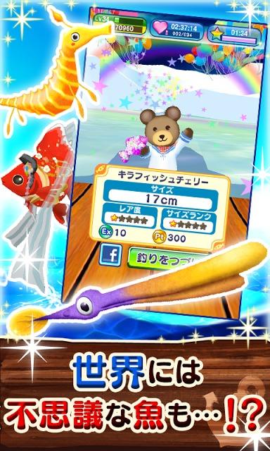 クマ、世界を釣る![登録不要の無料直感型釣りゲーム]のスクリーンショット_5