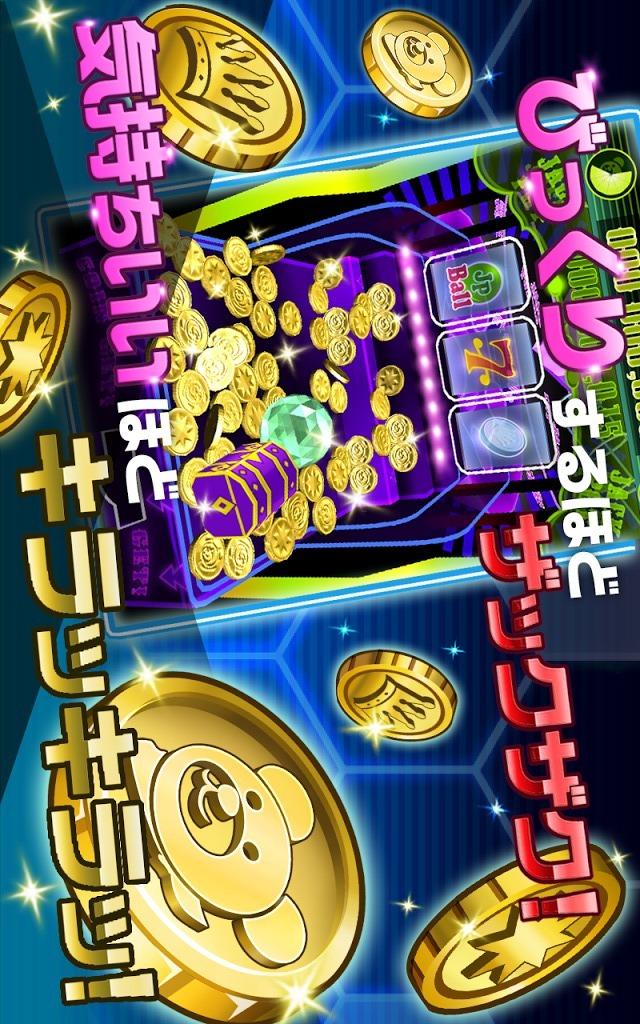究極!きらめきコイン!のスクリーンショット_2